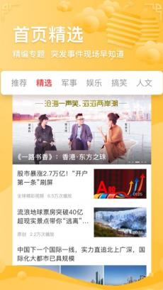凤凰视频 V7.7.1