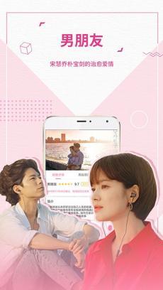 韩剧TV V3.2.3
