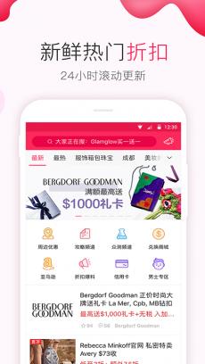 北美省钱快报 V10.0.5_06