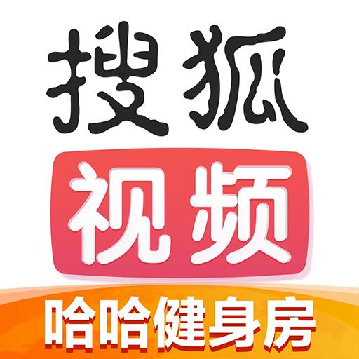搜狐视频 V7.2.5