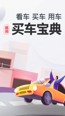 买车宝典 V3.13.3