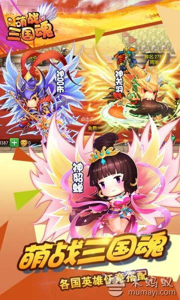 萌战三国魂 V1.1.0