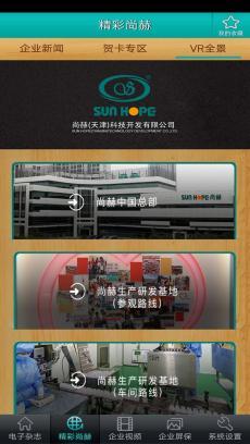 尚赫电子书库 V2.2.6