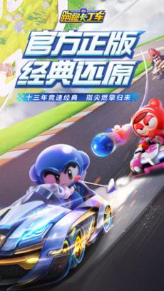 跑跑卡丁车官方竞速版 V1.0.6