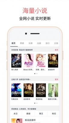 爱乐阅免费小说 V3.3.3