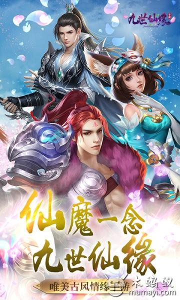 九世仙缘 V2.0.0