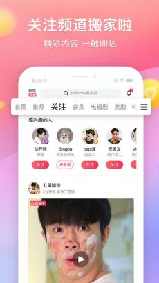 搜狐视频 V7.9.6