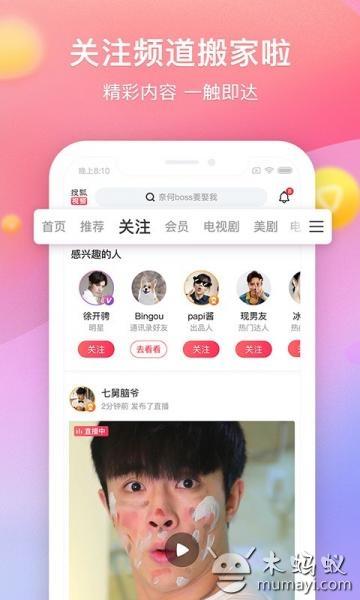 搜狐视频 V7.5.3