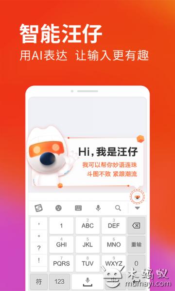 搜狗输入法 V9.0