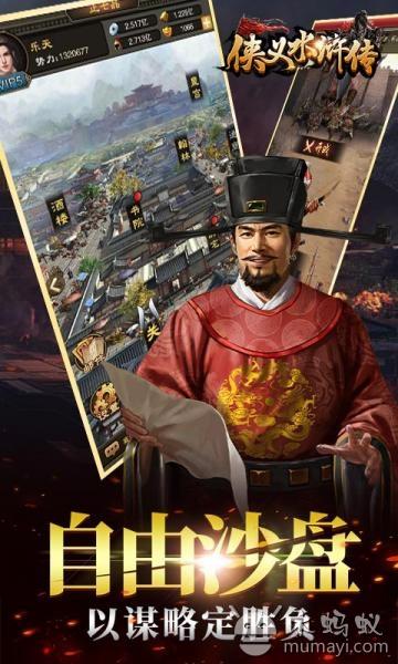 侠义水浒传 V3.0