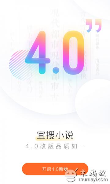 宜搜小說 V4.0.0