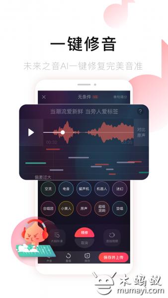 唱吧 V9.2.4
