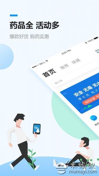 健客網上藥店 V5.0.2