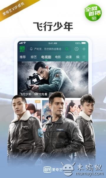 爱奇艺 V10.9.0