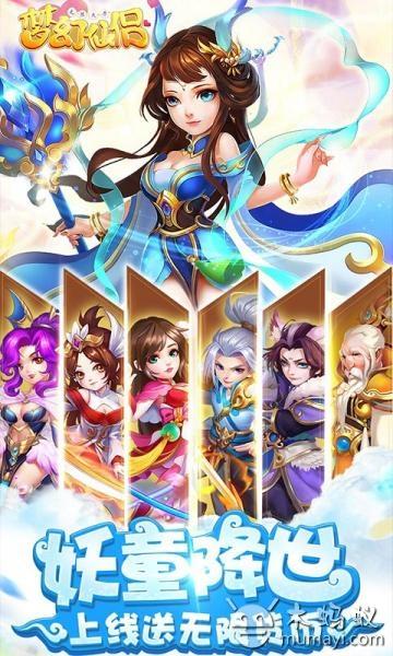 夢幻仙侶:無限火力 V1.0.0