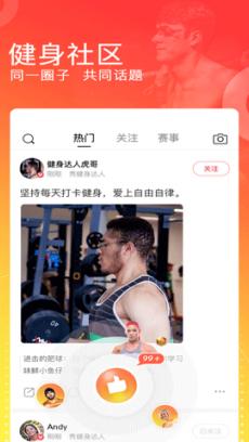 秀健身 V2.1.12
