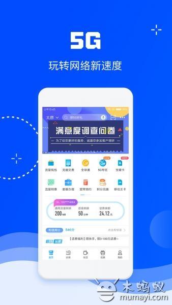 中国移动 V5.8.2