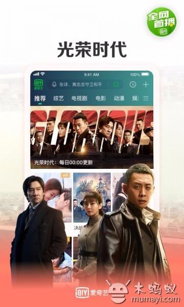 愛奇藝 V10.10.5