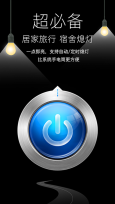 随手电筒 V6.6.1