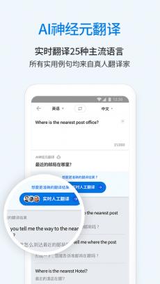 Flitto翻易通 V21.1.13