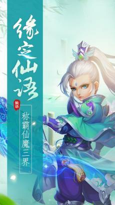 梦幻仙语海量版 V1.0.0