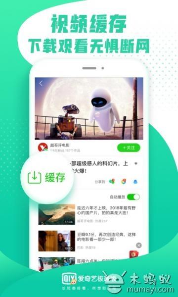 爱奇艺极速版 V9.11.1