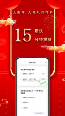 平安普惠 V6.17.0