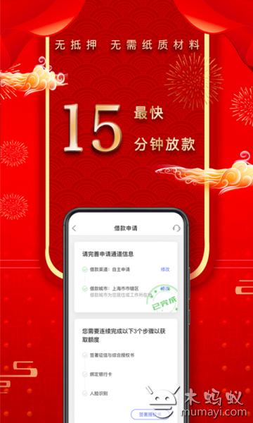 平安普惠 V6.25.0