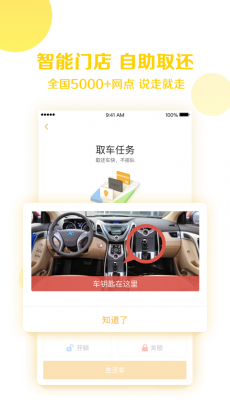 神州租车 V6.6.4