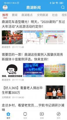 鼎湖新闻 V1.0.2