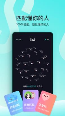 Soul V3.36.0