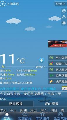 上海知天气 V专业版V1.1.5
