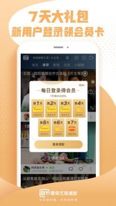 愛奇藝極速版 V9.13.5
