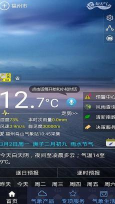 知天气-福建 V2.5.7