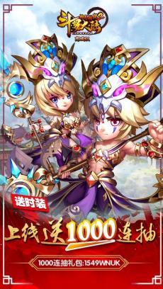 斗罗大陆神界传说2 V1.0.1
