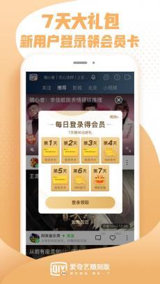 爱奇艺随刻版 V9.14.1