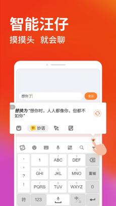搜狗输入法 V10.15.2