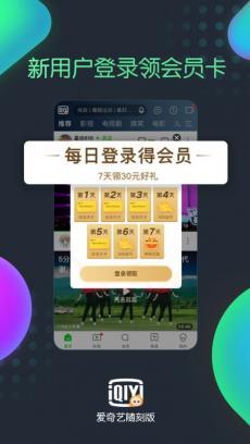 愛奇藝隨刻版 V9.15.7