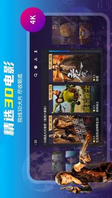 爱奇艺VR VCB.05.04.00