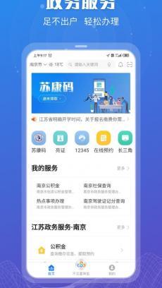 江苏政务服务 V5.1.2