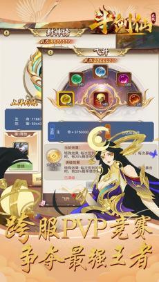 斗剑仙 V4.6.1