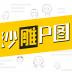 沙雕P图 V1.0.1