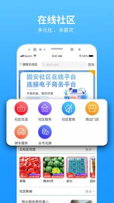 固安云社区 V2.0.6