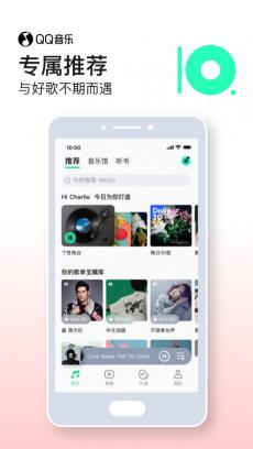 QQ音乐 V10.3.0.10