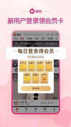 爱奇艺随刻 V9.17.5