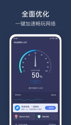 WiFi加速器 V3.5.7