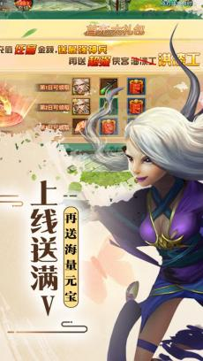 侠客游(海量元宝) V1.0