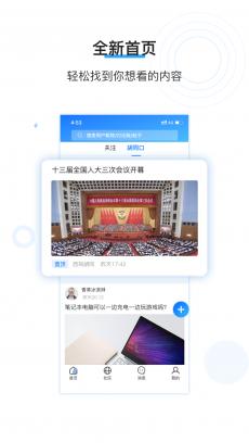 西祠胡同 V3.8.4