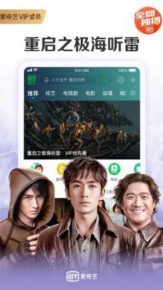 爱奇艺 V11.9.0