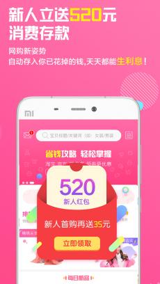 淘粉网 V7.0.24
